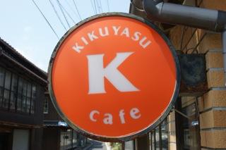 キクヤス・カフェ