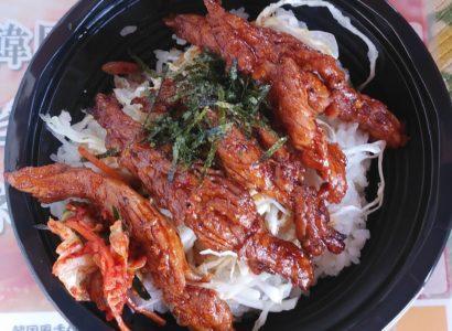 韓国風手作り弁当 「一味」の画像1
